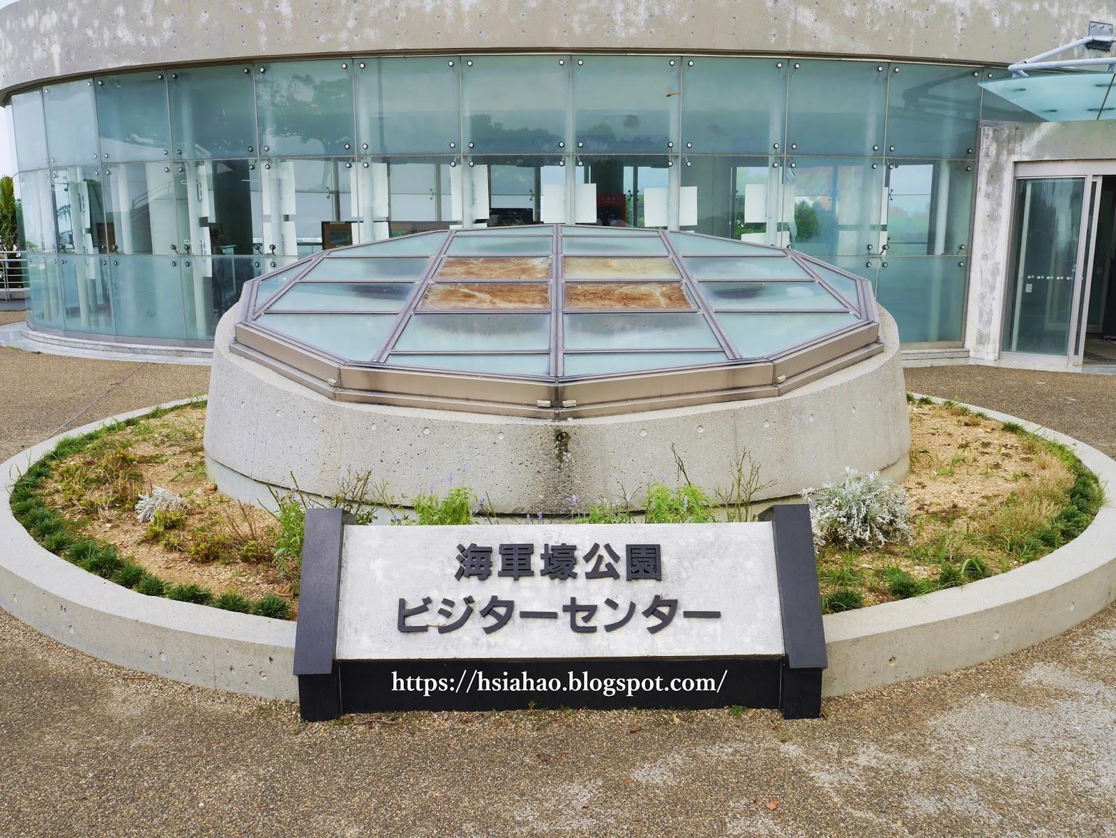 沖繩-那霸-景點-海軍壕公園-自由行-旅遊-Okinawa-kaigungou