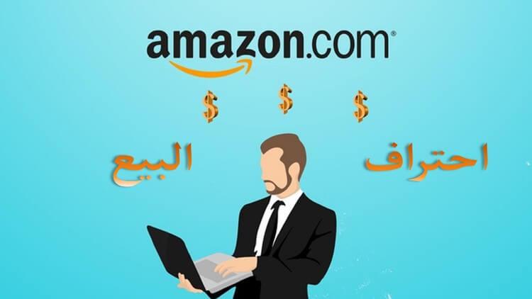 كورس مجاني : إحتراف البيع في موقع أمازون Amazon والحصول على الاف الدولارات