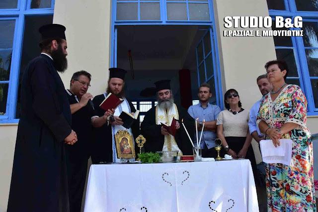 Αγιασμός στο 1ο Δημοτικό Σχολείο Ναυπλίου