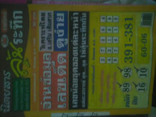 Thai lottery magazine cover tip 1st August 2017