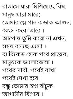 Manush Ekhono Manusher Pashe Lyrics Reunion