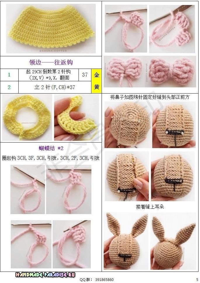 Крольчиха с малышом амигуруми. Описание вязания (6)