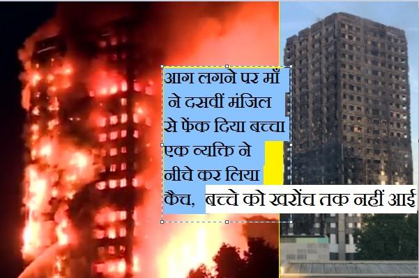आग से घिरी माँ ने 10वीं मंजिल से फेंक दिया बच्चा, एक युवक ने कर लिया कैच, खरोंच तक नहीं आई
