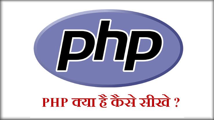 PHP Kya Hai और PHP Kaise Sikhe पूरी जानकारी हिंदी में