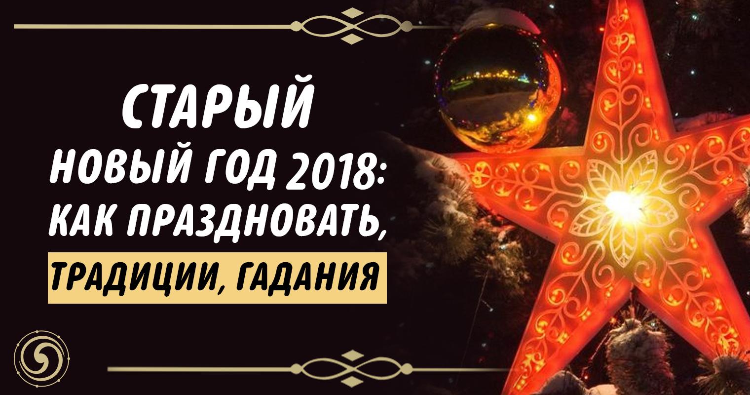 Гадания в Новогоднюю ночь 2018: узнай, что ждет впереди