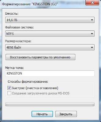 Флешка с защитой от вирусов, изображение 2