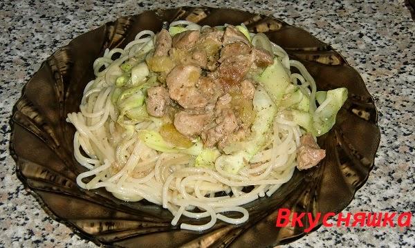 спагетти +с индейкой