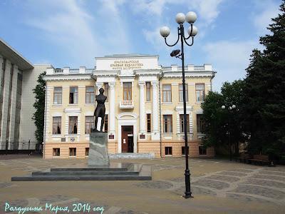 Краснодар фото библиотека