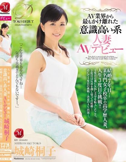 為好奇心與慾望挑戰AV的氣質女 - 城崎桐子