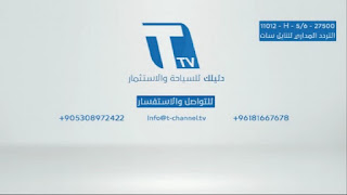 تردد قناة T-CHANNE