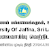 Vacancy In Vavuniya Campus Of The University Of   Jaffna, Sri Lanka