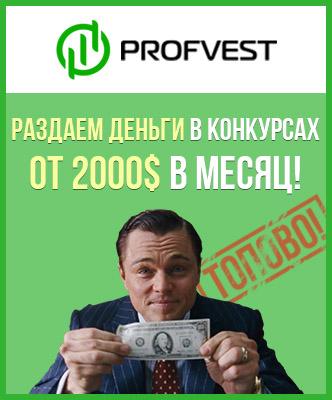 ТОПовые конкурс от PROFVEST