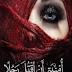 تحميل رواية أمنيتي أن أقتل رجلًا pdf سعاد سلطان الشامسي