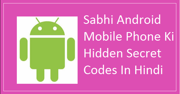 Android Phone User Ke Liye Best Android Secret Code