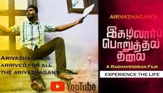 Igazhvar Poruththal Thalai – New Tamil Short Film 2018