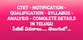 CTET - NOTIFICATION - QUALIFICATION - SYLLABUS - ANALYSIS - COMOLETE DETAILS IN TELUGU