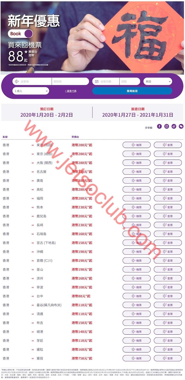 HK Express:新年優惠 單程機票 $88起(訂購至2/2) ( Jetso Club 著數俱樂部 )