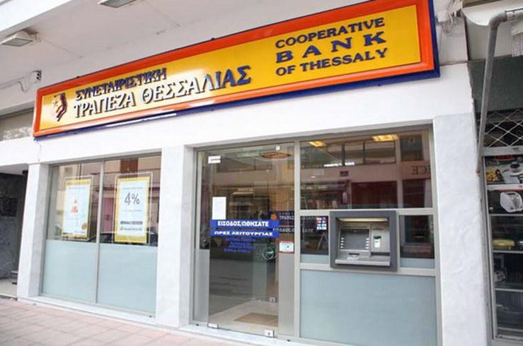 Προς ναυάγιο η συγχώνευση των Συνεταιριστικών Τραπεζών Έβρου και Δράμας με την Τράπεζα Θεσσαλίας