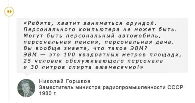 Что в СССР думали о персональных компьерах