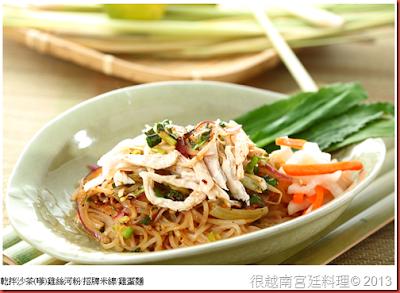 台中異國料理 越南菜 餐廳 美食推薦 越南美食:乾拌沙嗲雞絲河粉