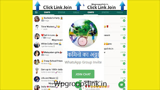 Kamino ka Adda and Boy Whatsapp group link list