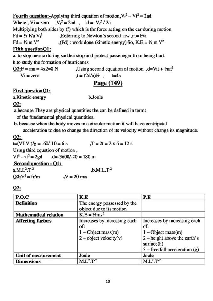 حل نماذج كتاب الفيزياء المدرسى للصف الاول الثانوي لغات 10