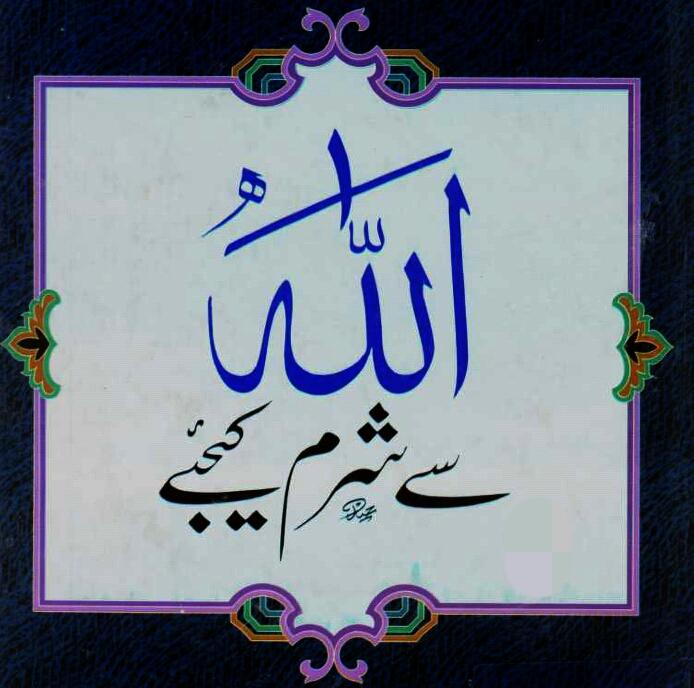 QAYAMAT KE AHWAAL   Haqq Ka Daayi HaqqKaDaayi Islamic World