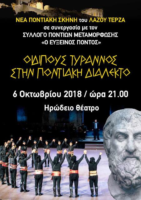 Ο Σοφοκλής μιλά Ποντιακά – Το Ηρώδειο ανεβάζει Οιδίποδα με ήχους της Μαύρης Θάλασσας (Βίντεο)