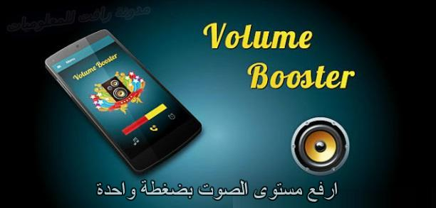 https://www.rftsite.com/2018/12/app-volume-booster.html