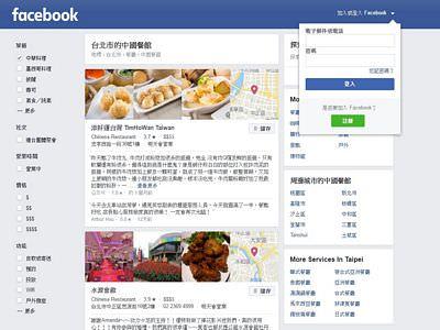 透過facebook搜尋美食餐廳