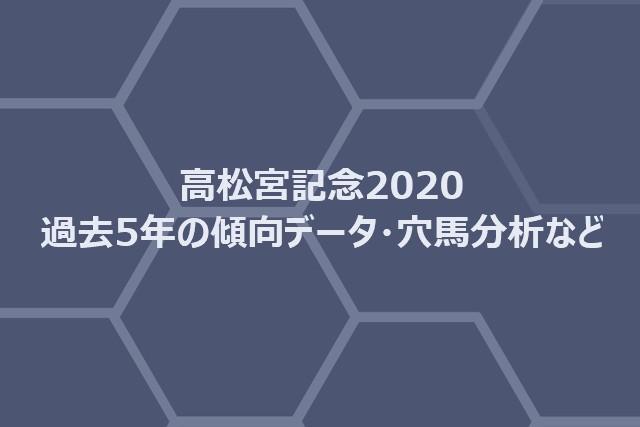 高松宮記念2020
