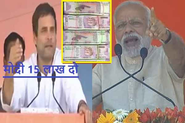 truth-behind-pm-narendra-modi-rs-15-lakh-in-bank-account-indians
