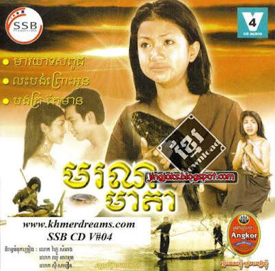 SSB CD Vol 04