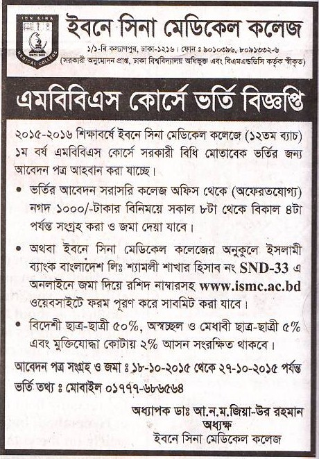 All Admission info BD: Admission Notice, IBN SINA Medical