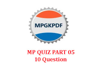 mp gk quiz in hindi