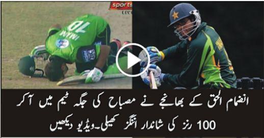 Imam Ul Haq, inzamam, Pakistan cup, Cricket highlights, Imam Ul Haq Maiden ODI Hunderd in A Class Match,