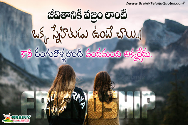 telugu quotes, friendship telugu messages, telugu online friendship quotes hd wallpapers