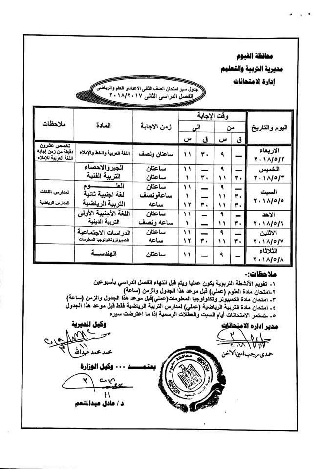 جدول امتحانات الصف الثاني الاعدادي محافظة الفيوم 2018 الترم الثاني
