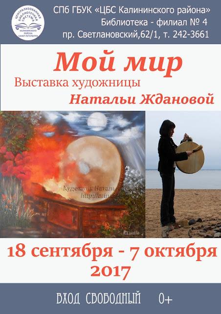 Выставка живописи художницы Натальи Ждановой
