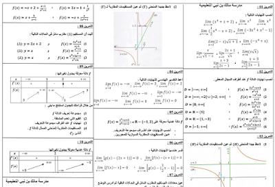 سلسلة تمارين النهايات للسنة الثانية ثانوي شعبة علوم تجريبية PDF