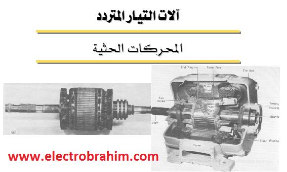 تحميل كتاب المحركات الحثية - Induction Motors pdf - مدونة