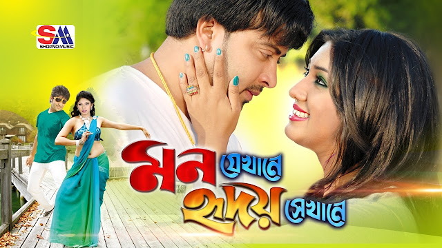 Mon Jekhane Hridoy Shekhane (2009) Bangla Movie Full HDRip