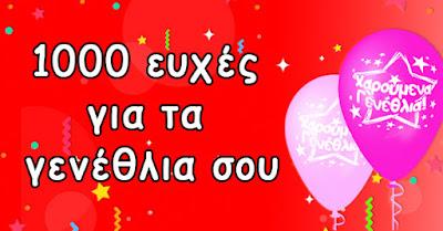 Ευχές για Γενέθλια: Πείτε Χρόνια Πολλά στους εορτάζοντες με όμορφες ευχές γενεθλίων
