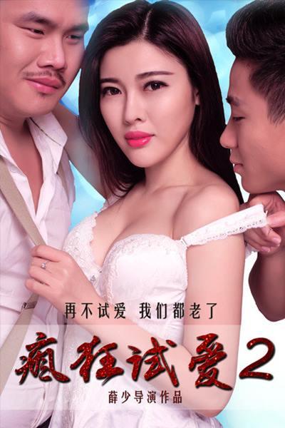 Crazy Love 2 - 疯狂试爱2 2016 full movie