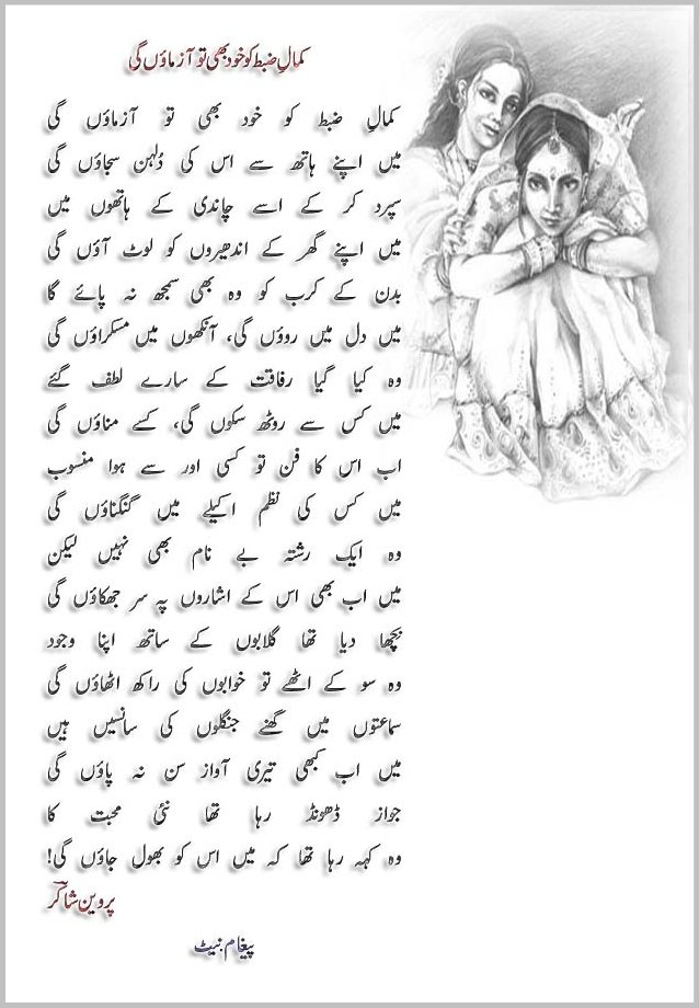 urdu designed poetry and Quotes for urdu lovers