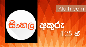 Sinhala match Making Software Téléchargement gratuit