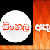 Download Sinhala Font Collection - Free Download