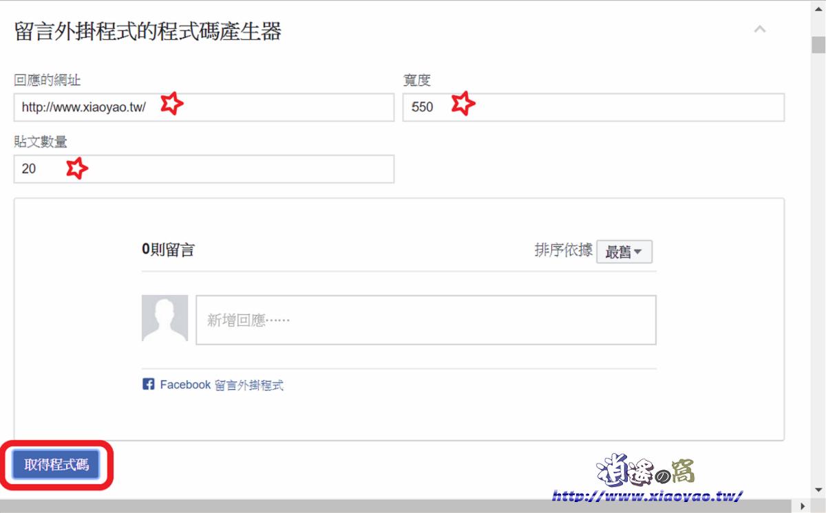 善用 Facebook 社交外掛程式來增加流量