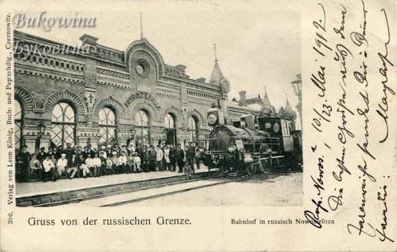 Новоселиця. Залізничний вокзал. 1905 р. Фото поч. 20 ст.