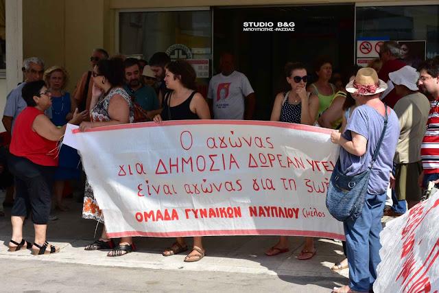 Παράσταση διαμαρτυρίας από φορείς στο Νοσοκομείο Ναυπλίου για τα οξυμένα προβλήματα στο χώρο της Υγείας (βίντεο)